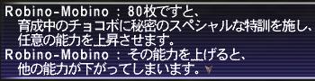 chocobo0804012.jpg